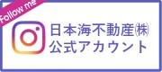 日本海不動産㈱公式アカウント